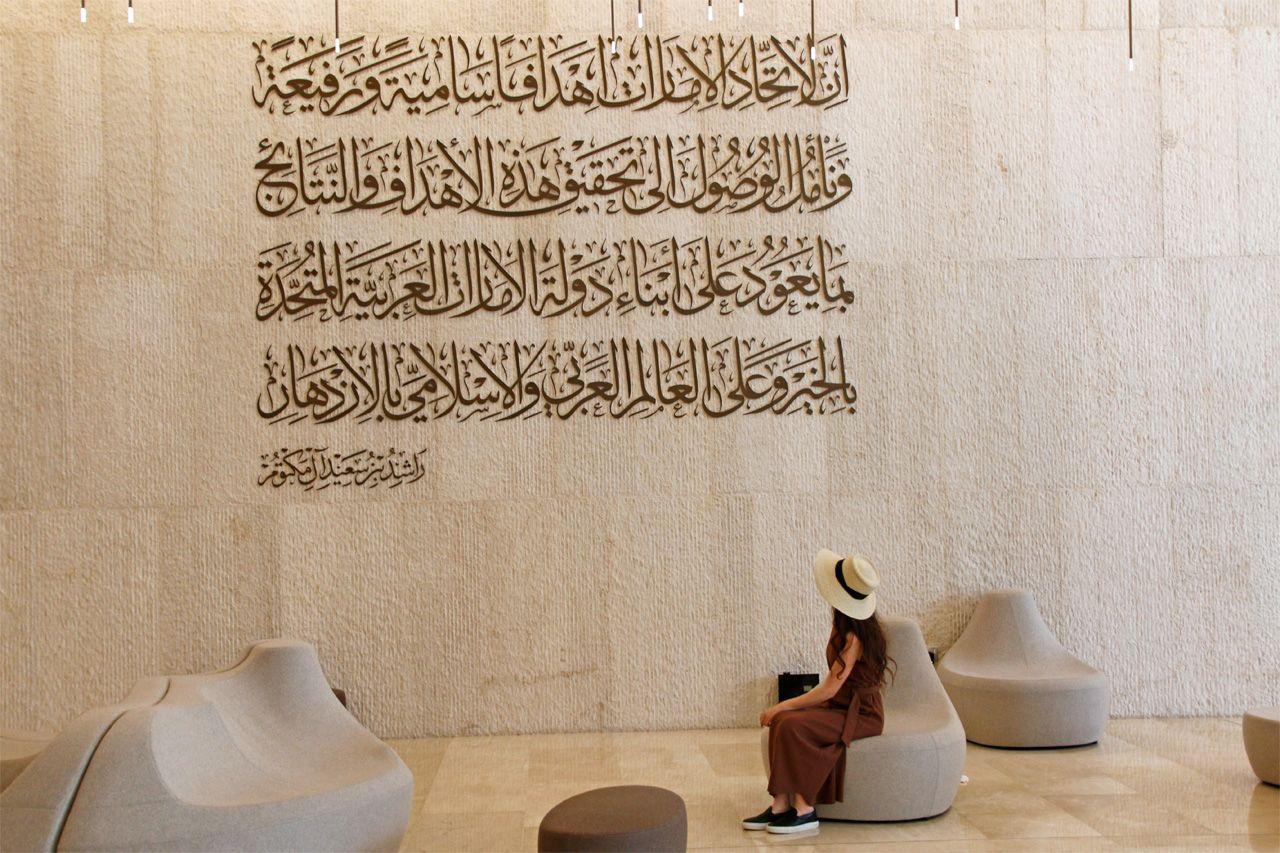 カリグラフィーが美しい…モダンな館内で写真撮影を楽しもう