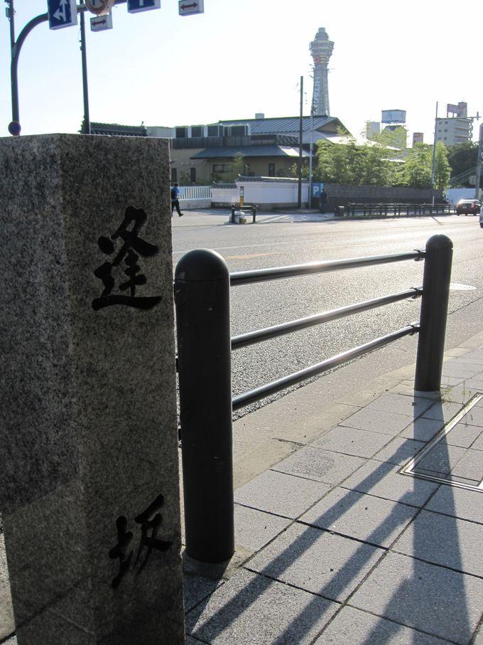 夕日の中を歩きたい「愛染坂・大江神社」「逢坂」