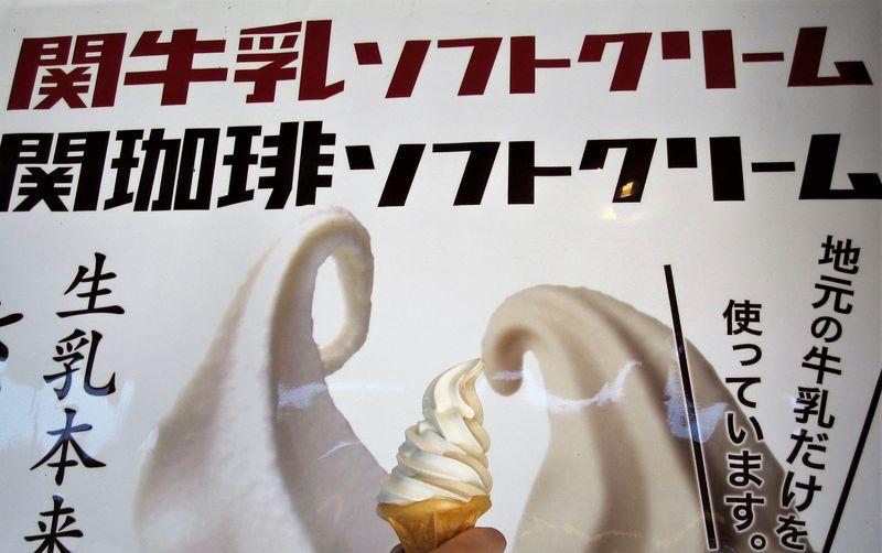 生乳本来の味が楽しめる「関牛乳」