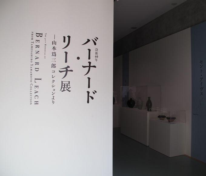 所蔵品の魅力—山本爲三郎コレクション