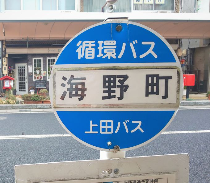 長野のカルチャーが集まる城下町・上田