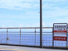 神戸「塩屋〜舞子」で明石海峡を愛でる電車旅
