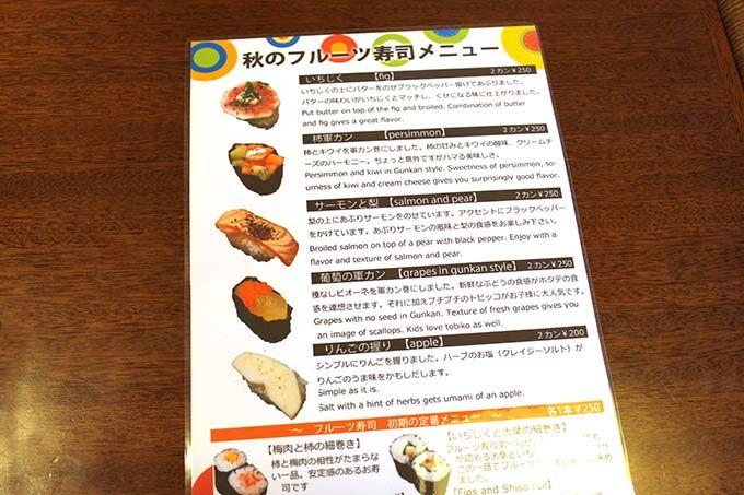 見た目も鮮やかフルーツ寿司