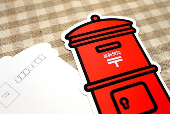 嵐からの手紙!?「嵐郵便局」