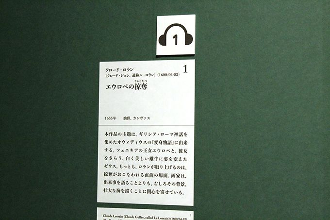 音声ガイドで最高の旅を 右京さんと巡る館内