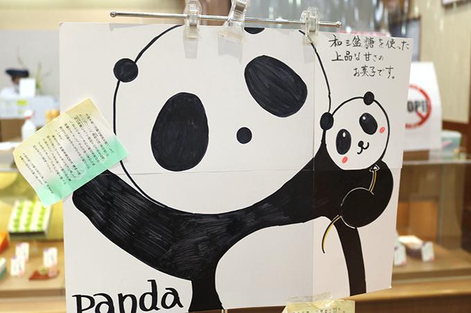 とれとれ市場限定!パンダの1週間