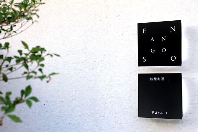 安藤雅信氏によるアートなホテル
