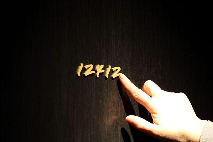 部屋番号に内田繁の手書き数字も