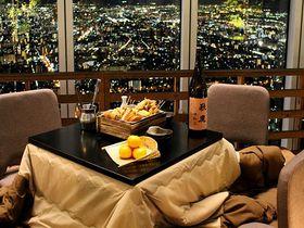 大阪でこたつと夜景とディナー?あべのハルカス「かこむdeこたつ」