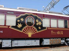「京とれいん雅洛」で大阪・京都旅行へ・町家のような和風電車
