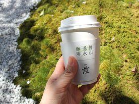 御神水で煎れたコーヒーを京都・上賀茂神社「神山湧水珈琲|煎」