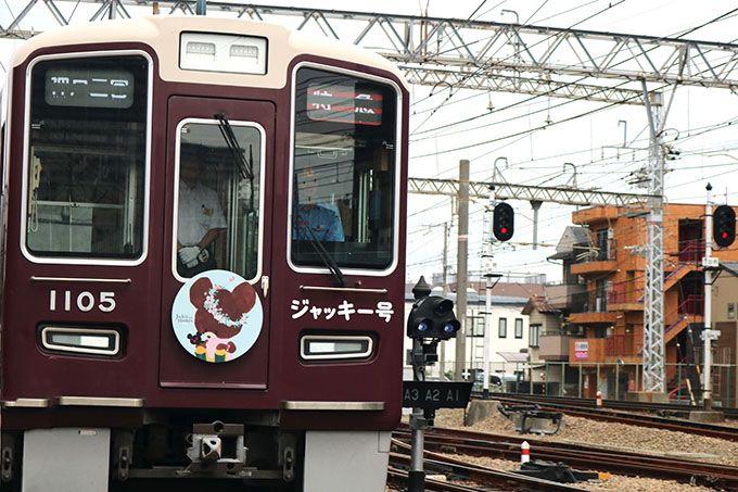 阪急「えほんトレイン ジャッキー号」
