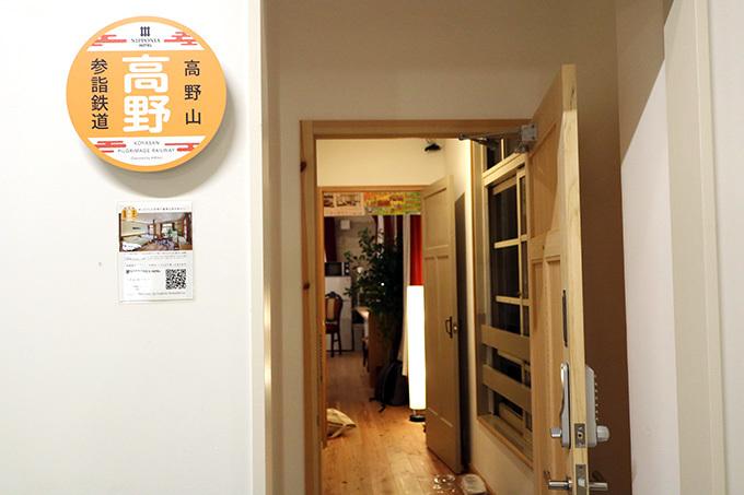 高野山近く、無人駅の駅舎ホテル