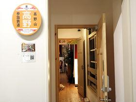 高野山の駅舎ホテル「NIPPONIA HOTEL 高野山 参詣鉄道」