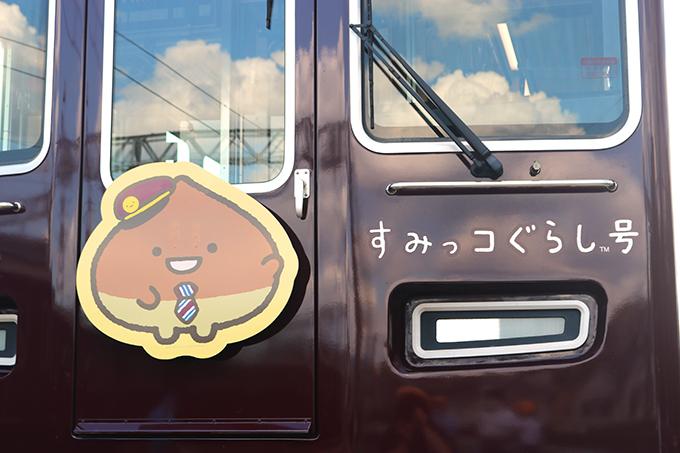 阪急電車と「すみっコぐらし」がコラボ!