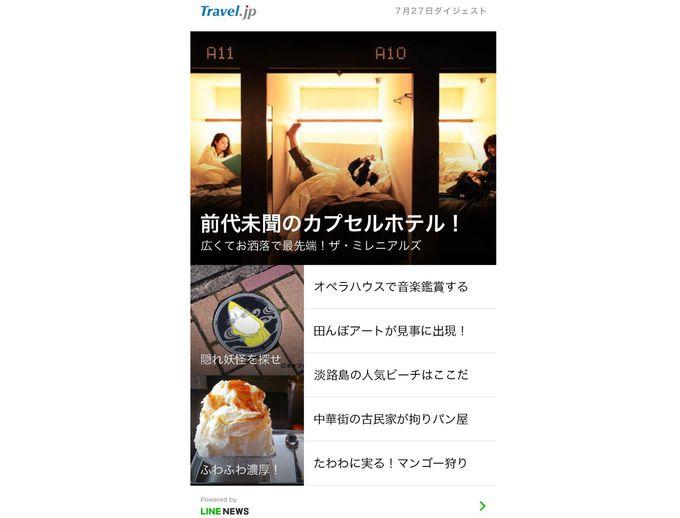 旅行メディアで唯一のLINEアカウントメディア「トラベルjp」