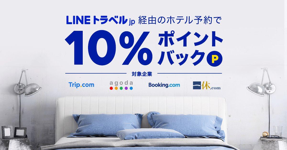 アプリ経由でホテルを予約すると10%ポイント還元