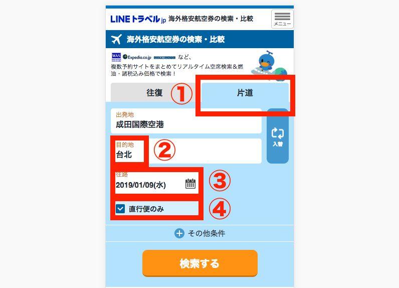 LINEトラベルjpでのキャンペーン価格の探し方