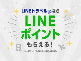 LINEトラベルjp(Web版)でLINEポイント還元サービスがスタート