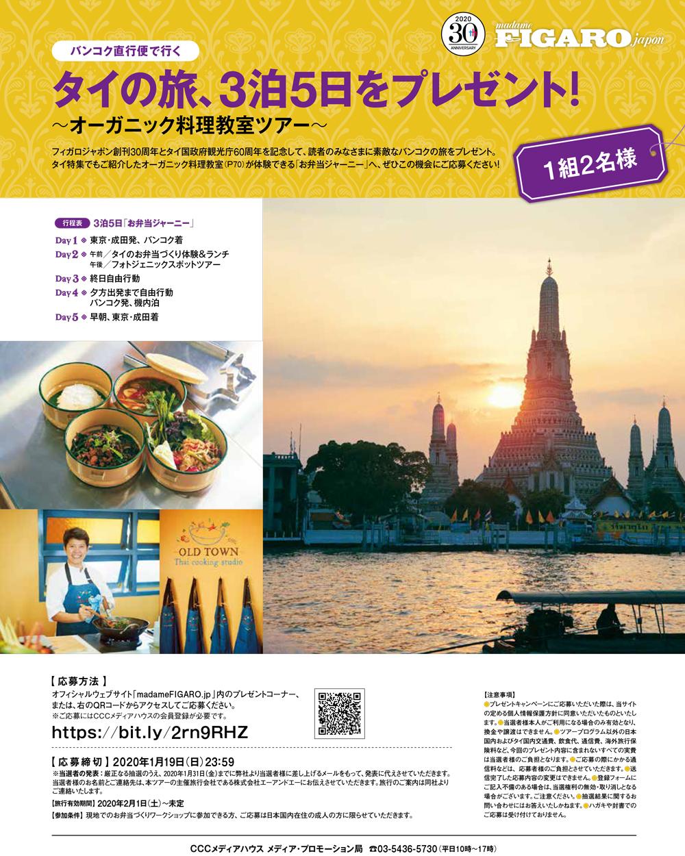 特別プレゼントは「タイの旅3泊5日」と「エマが選んだお土産」