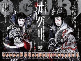自宅で歌舞伎!松竹チャンネルが期間限定で公演関連動画無料配信