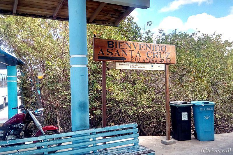 現地ツアー申込とガラパゴスへのアクセス方法