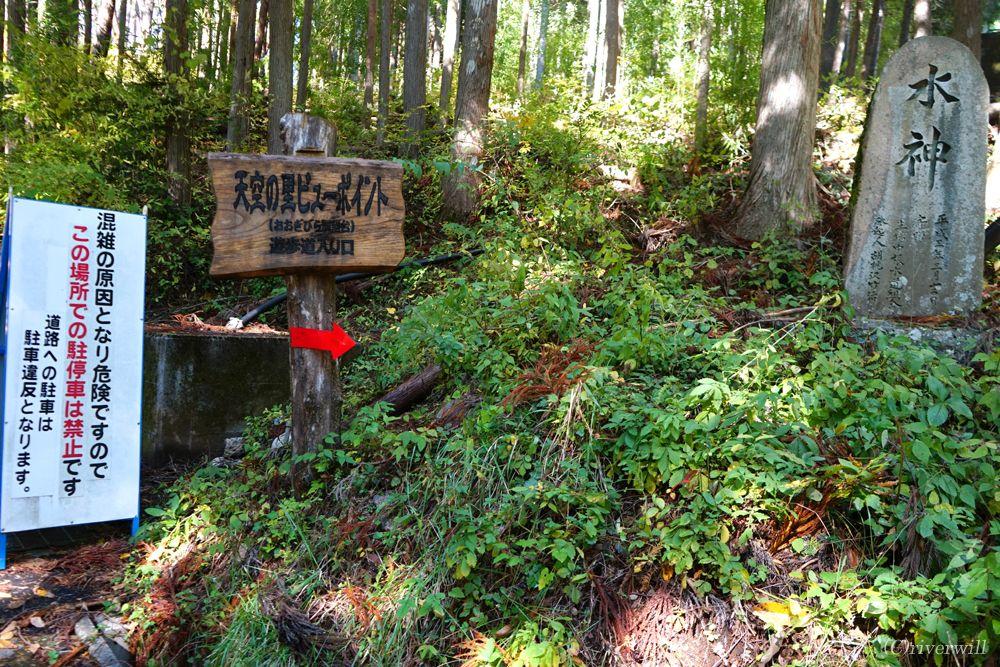 「下栗の里」絶景ビューポイントへのハイキング