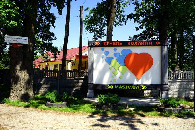 「愛のトンネル」のあるウクライナ・リウネとは