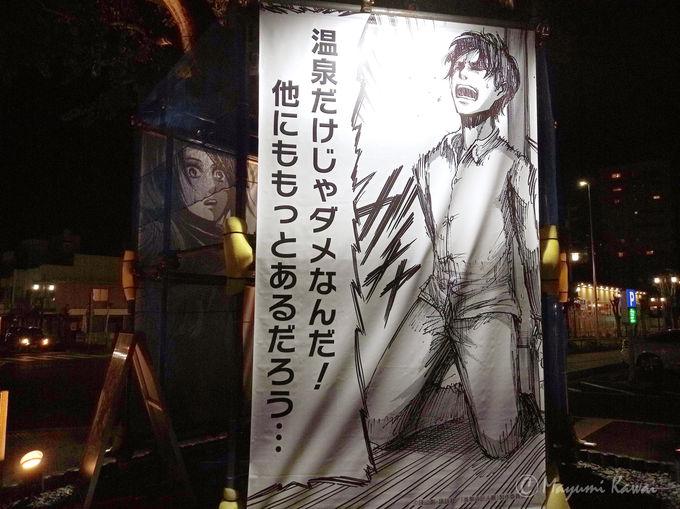 日田のまちは『進撃の巨人』一色!日田駅前に注目