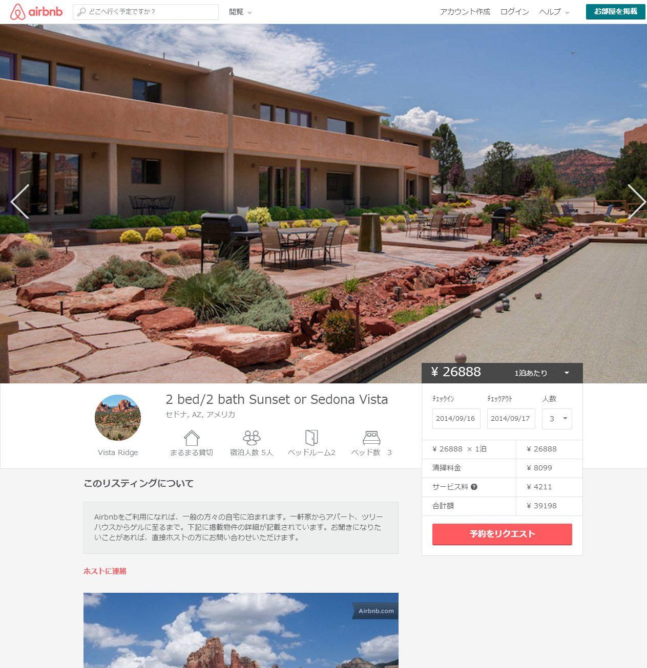 Airbnbで宿泊先を選ぶコツ!