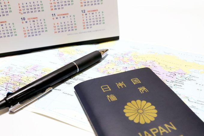 パスポートの有効期限が切れていても旅行予約はできる?