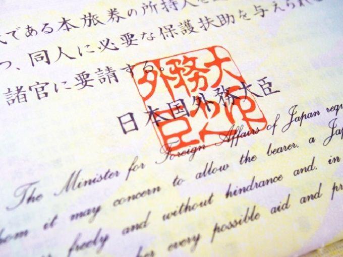 パスポート 館 更新 大使 中国 中国パスポート更新