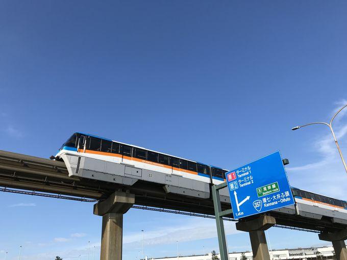 新幹線と飛行機どちらにする?所要時間を比較