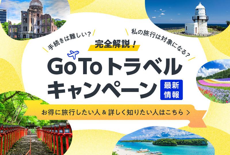 【最新情報】Go To トラベルキャンペーンの再開はいつ?予約はできる?