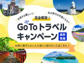 【最新情報】Go To トラベルキャンペーンの再開は6月?予約はできる?