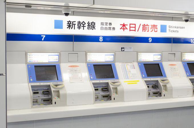 まずは「運賃・料金」の違い、新幹線に必要なきっぷを知ろう