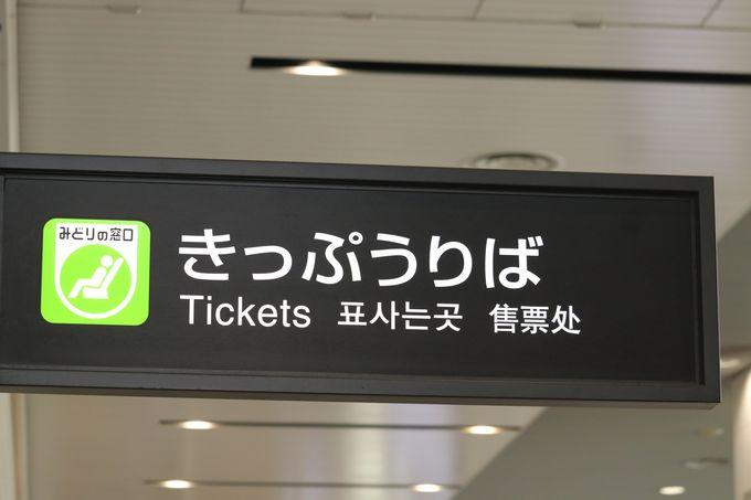 駅の窓口、指定席券売機で空席を調べる