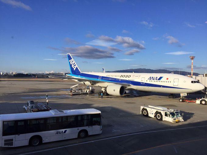 関西の玄関口・大阪国際空港(伊丹空港)