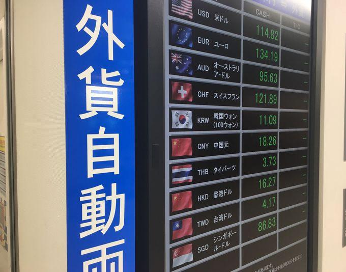 シンガポールの両替はどこがお得?必要な現金はいくら ...