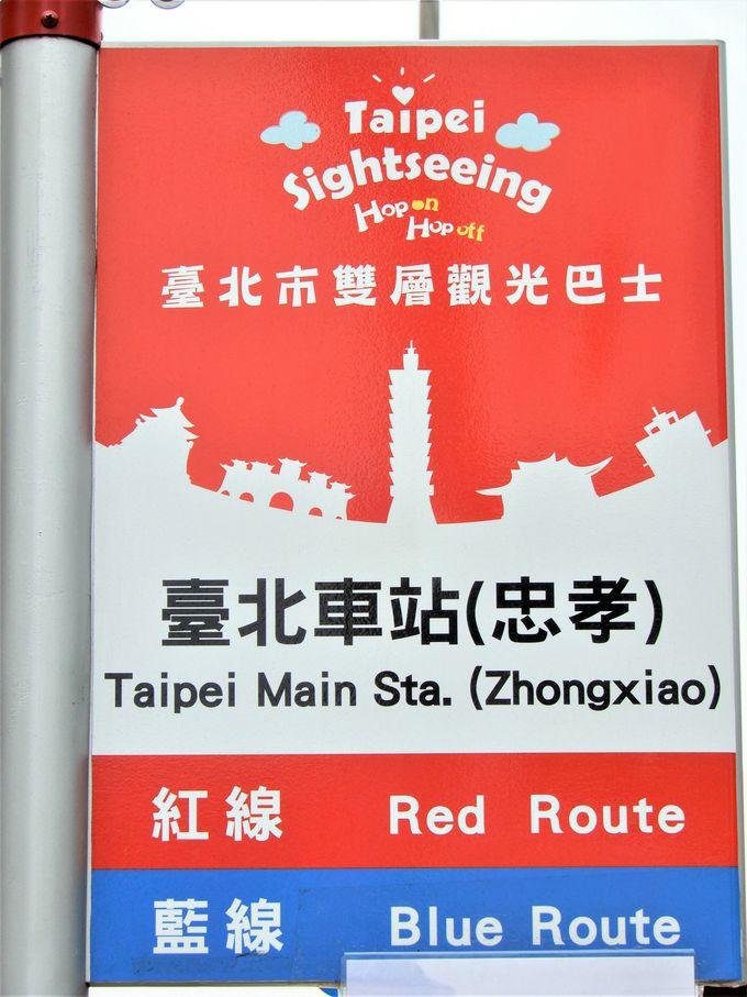 出発地点はMRT台北駅前