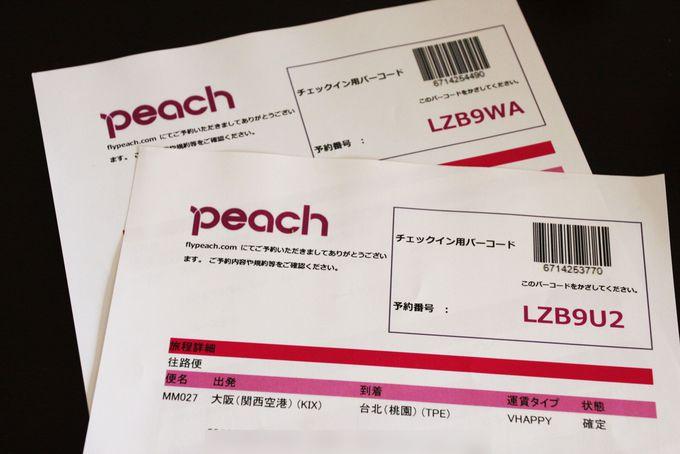 Peachに乗る前に!予約確認書の印刷を忘れずに
