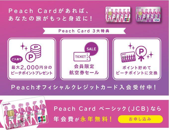 Peach Cardの入会でさらにお得な航空券セール情報をゲット!