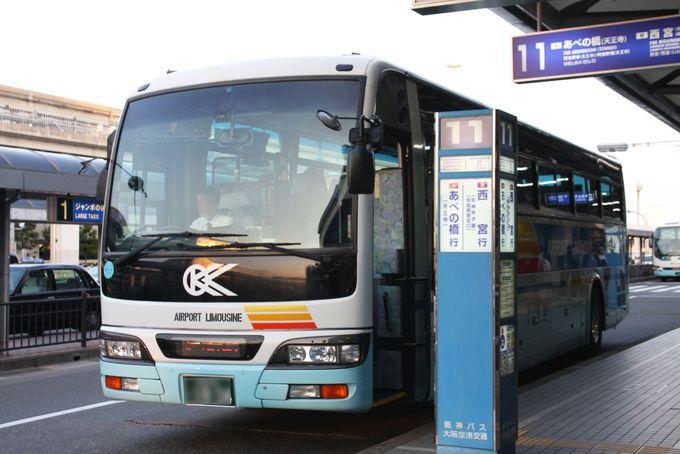 大阪市内への一番楽なアクセス方法は「空港リムジンバス」