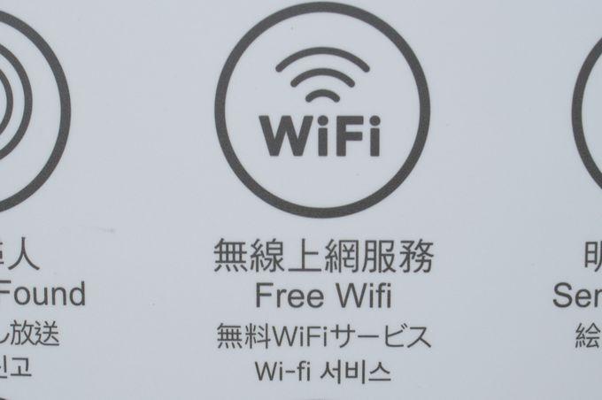 台湾で使える無料Wi-Fiの種類