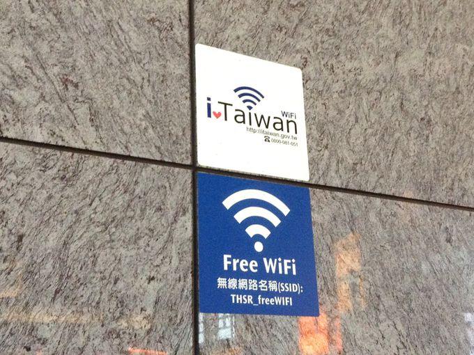 台湾新幹線(高鉄)各駅でもWi-Fiは無料