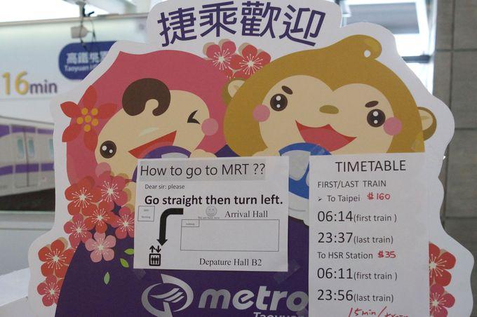 台北への移動中も使える桃園MRT空港線のWi-Fi