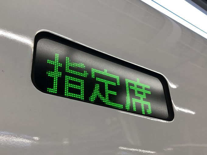 新幹線の指定席とは?自由席との違いは?