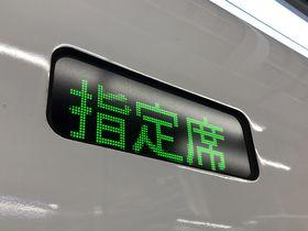 新幹線の指定席の買い方は?自由席との違いや差額についても徹底解説