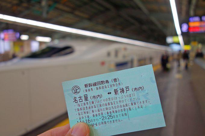 新幹線指定席に必要なきっぷは?買い方は?