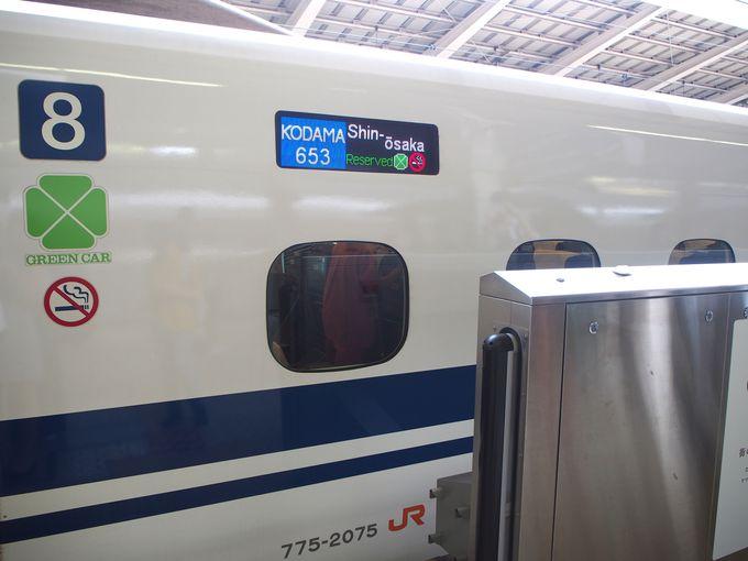 新幹線の切符を安く買う裏ワザを紹介!